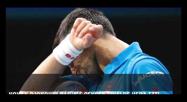 Novak Djokovic Paris'e çeyrek finalde veda etti